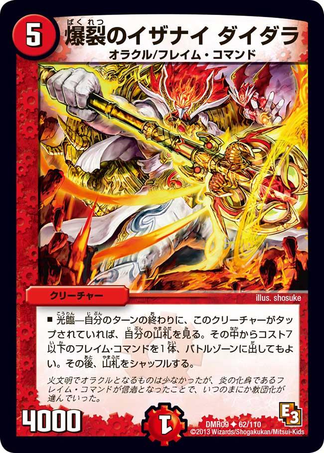 Daidara, Izanai's Explosion