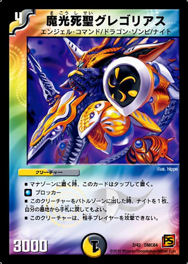 Gregorias, Mystic Light Death Saint