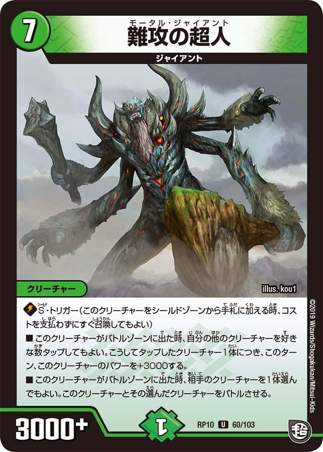 Mortal Giant
