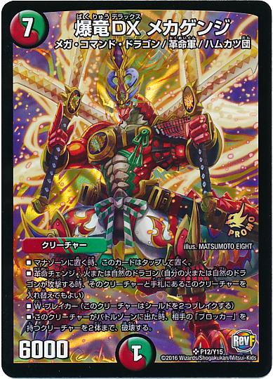 Mekagenji, Deluxe Blastdragon