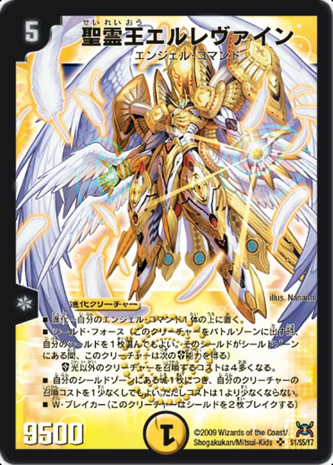 El Levain, Lord of Spirits