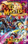 Duel Masters Volume 6
