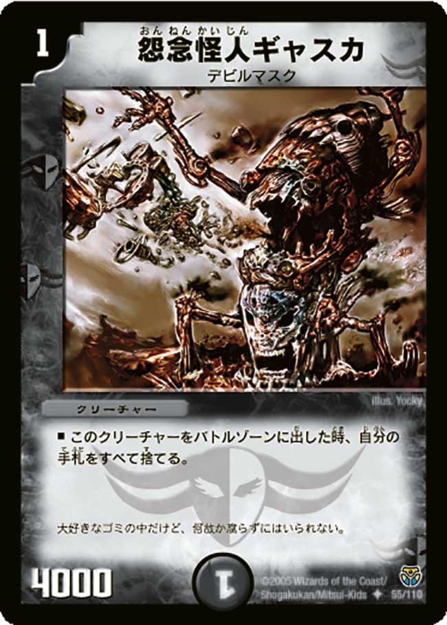 Gyasuka, the Malicious Madman