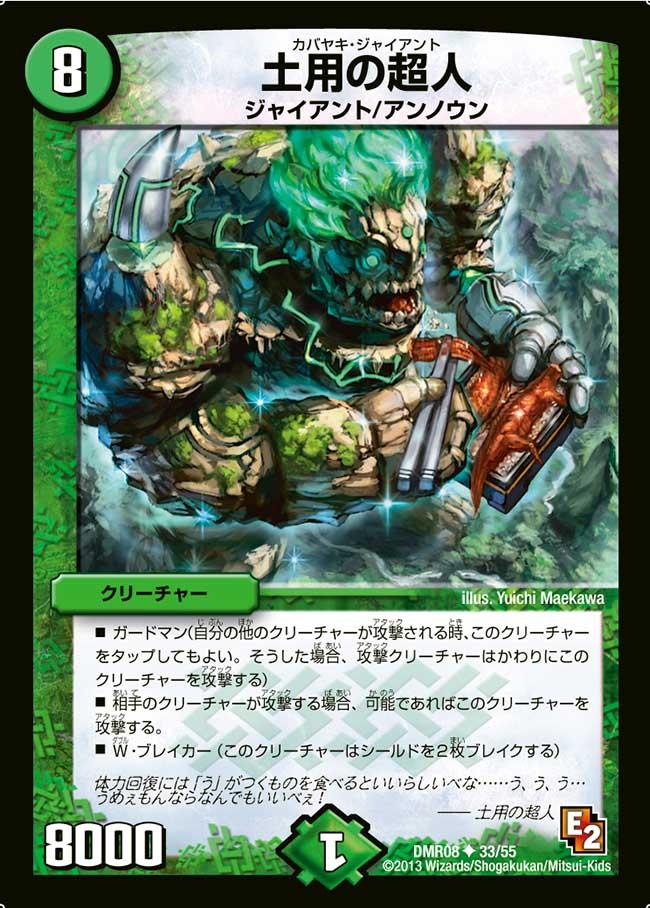Kabayaki Giant