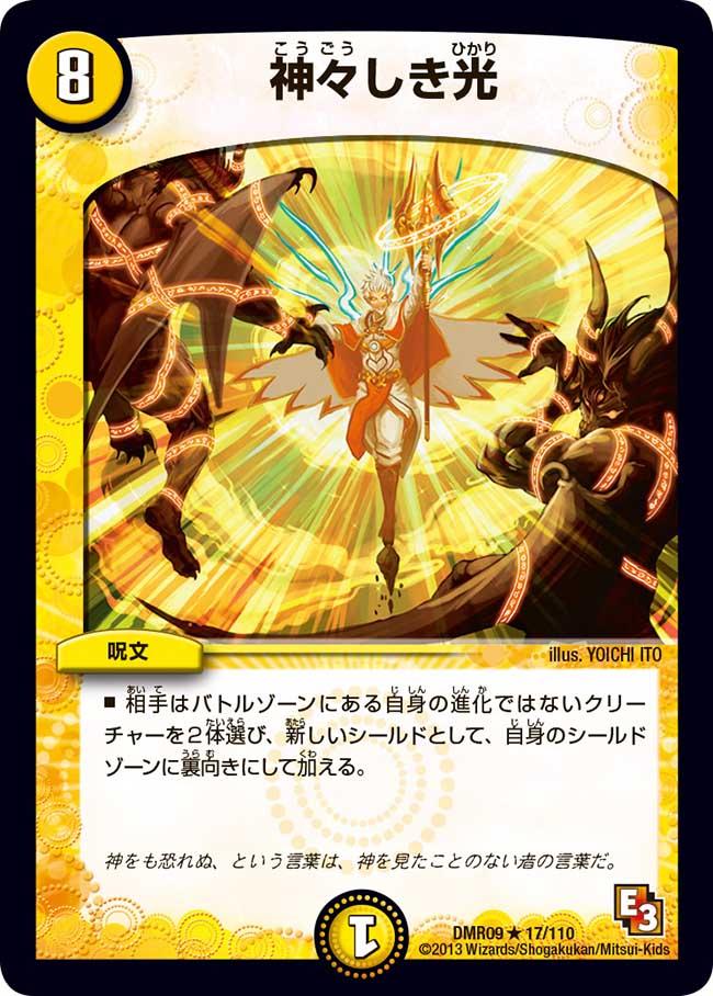 Gods Ceremonial Light