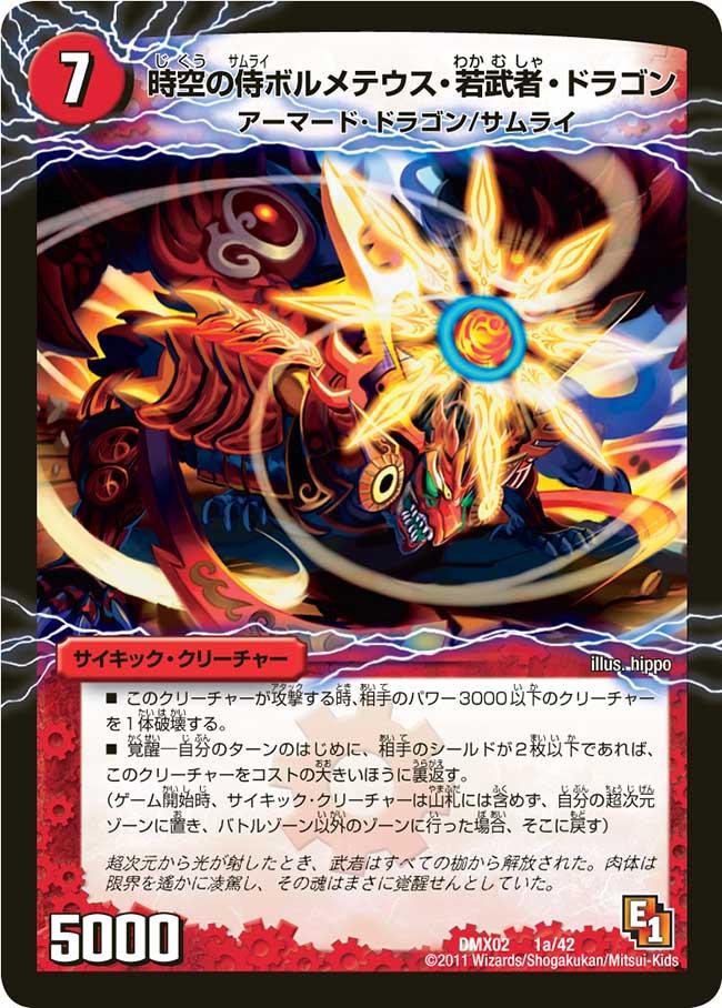 """Bolmeteus """"Young Musha"""" Dragon, Temporal Samurai"""