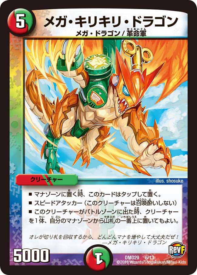 Mega Kirikiri Dragon
