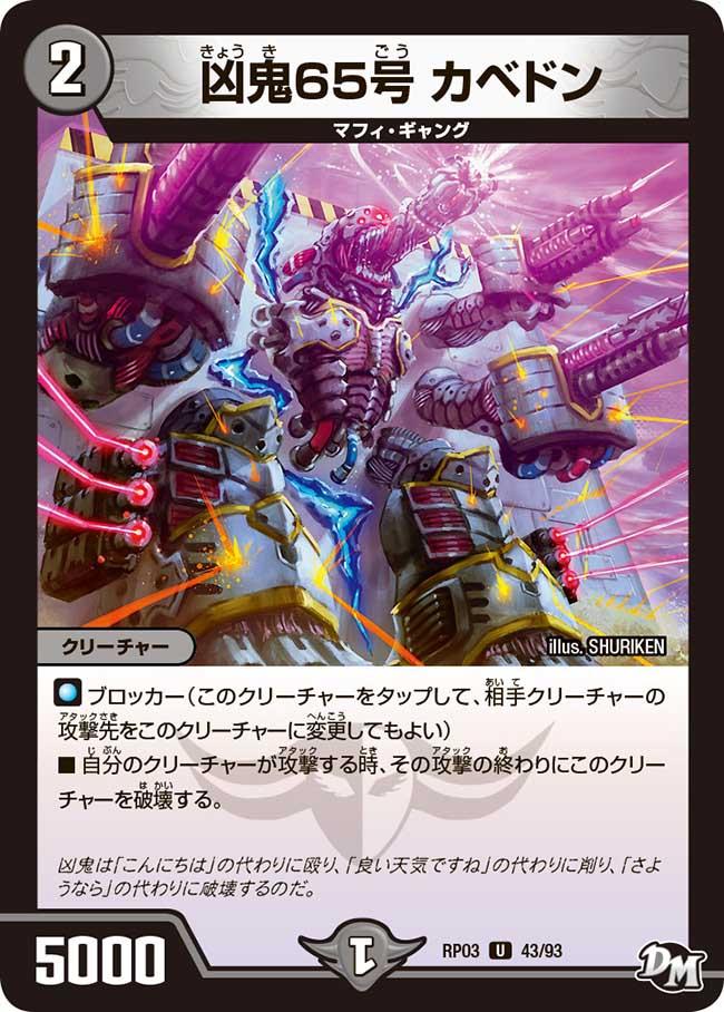 Kabedon, Misfortune Demon 65