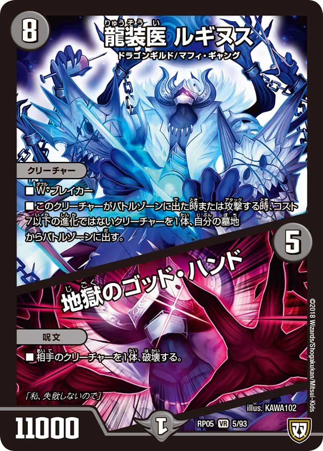 Luginus, Dragon Armored Doctor / God Hand of Hell