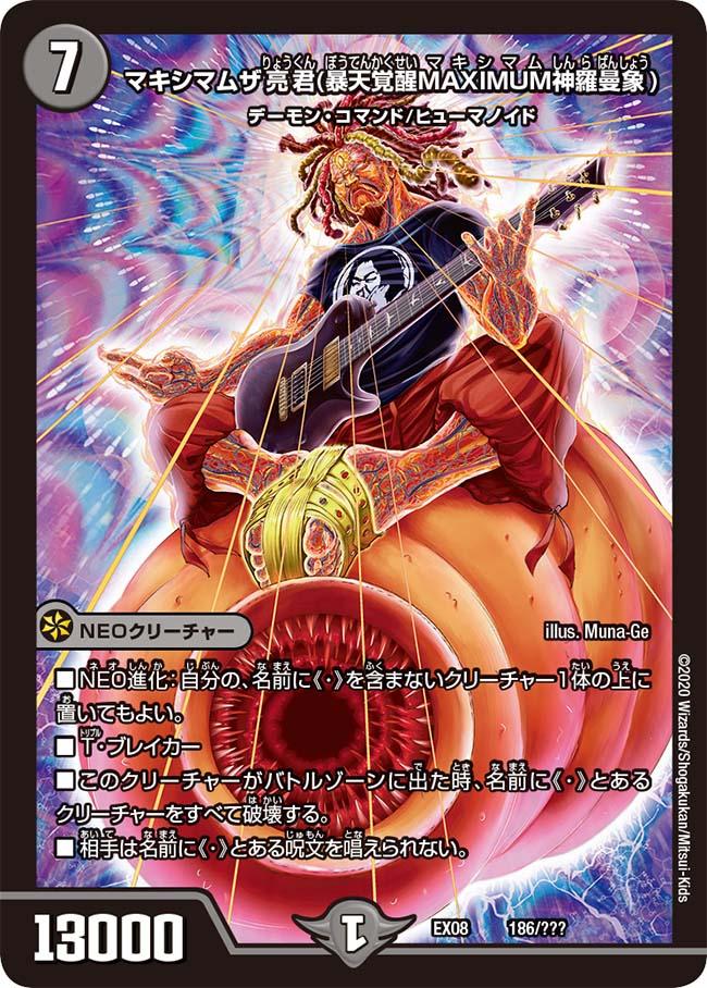 Maximum the Ryokun (Storm Awakening MAXIMUM Shinra Banshou)