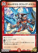 Dmpcd1-竜5
