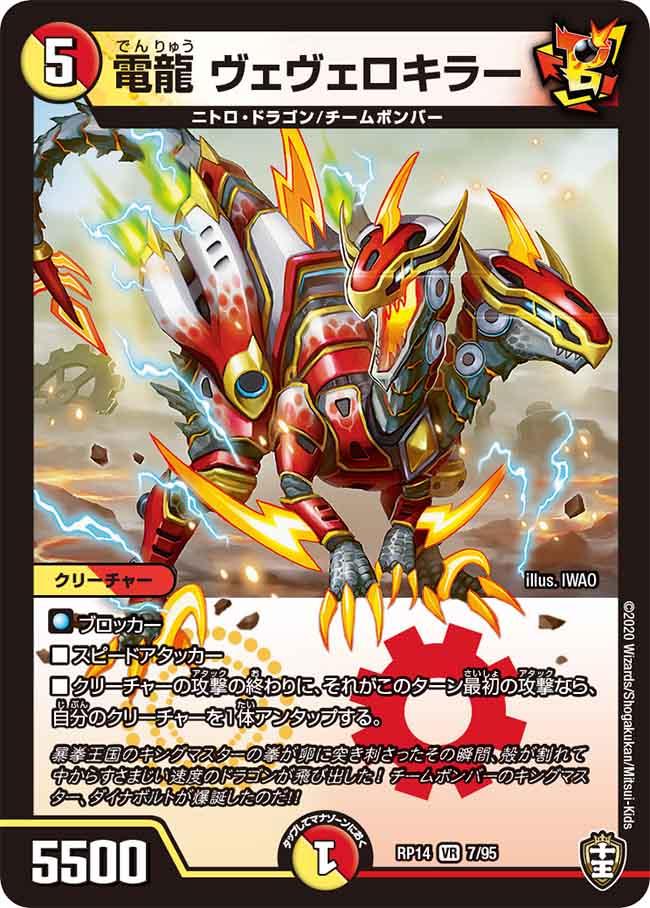 Vevelokiller, Electric Dragon