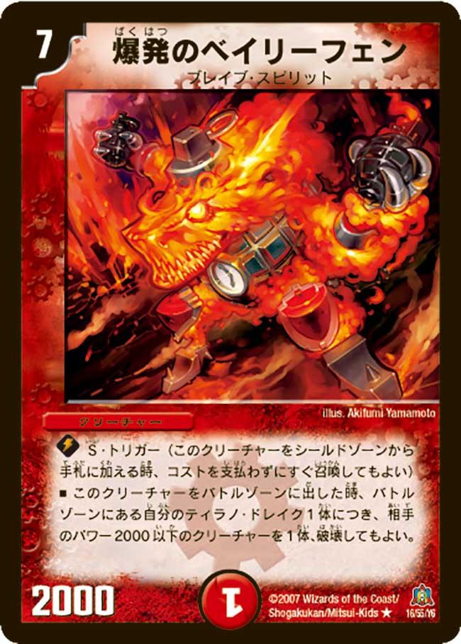 Bilifen the Explosion