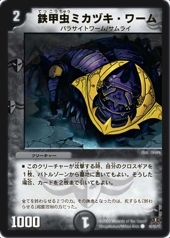 Crescent Worm, Fullmetal Insect
