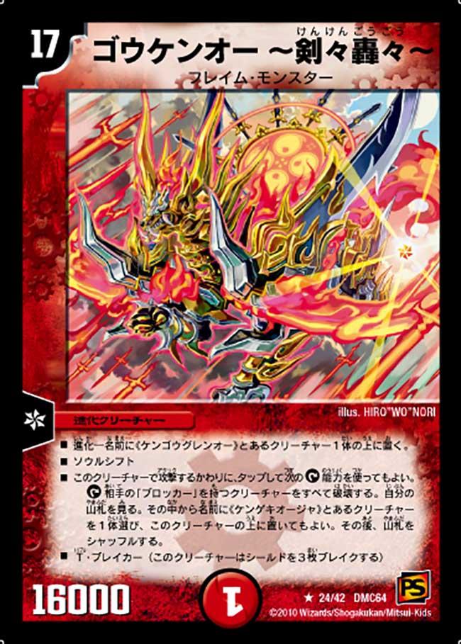 Lord Gou Ken ~Symphony of Swords~