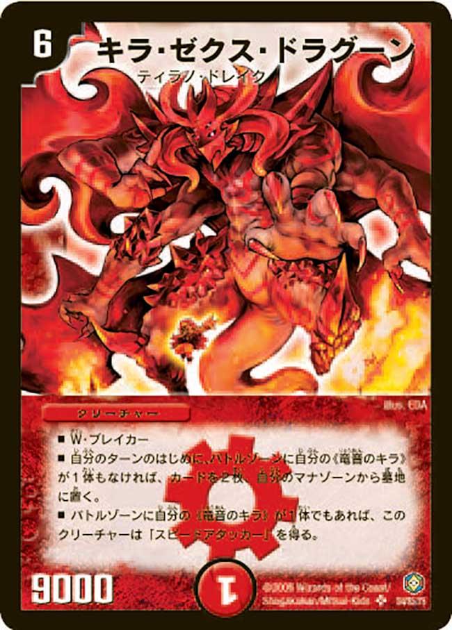 Killer Zechs Dragoon