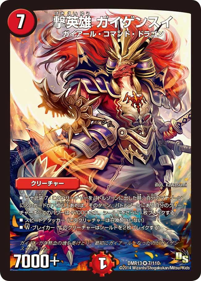 Gaigensui, Striking Hero