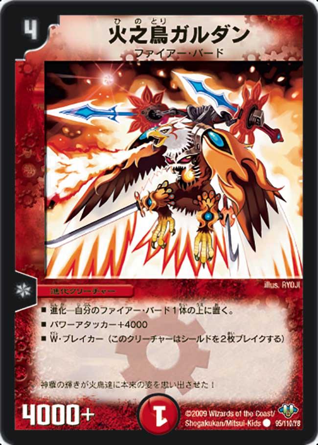 Guldan, Bird of Fire