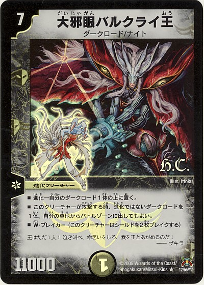 King Balcry, Demonic Eye Lord