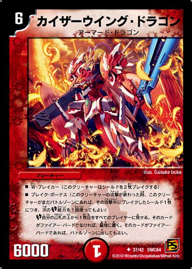 Kaiser Wing Dragon