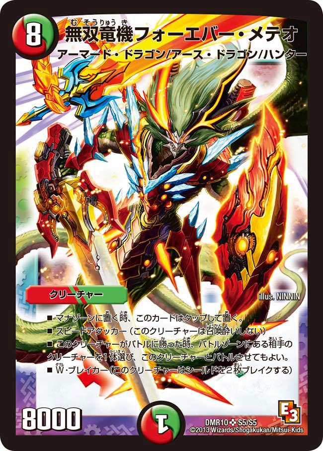 Forever Meteor, Matchless Dragonmech