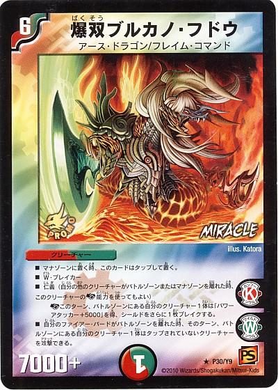 Volcano Fudou, the Twin Blast