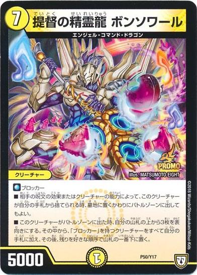 Bonsoir, Dragon Elemental Admiral