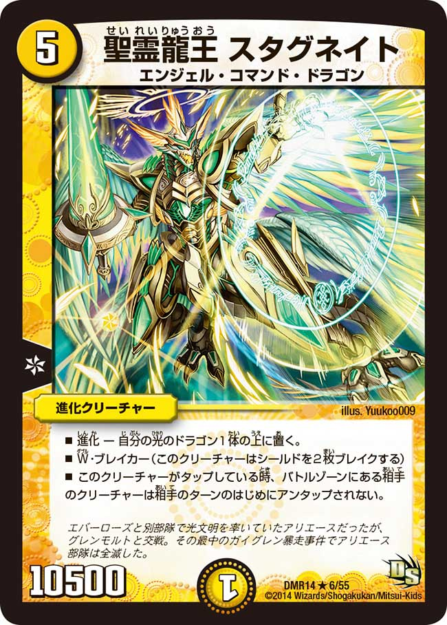Stagnate, Lord of Dragon Spirits