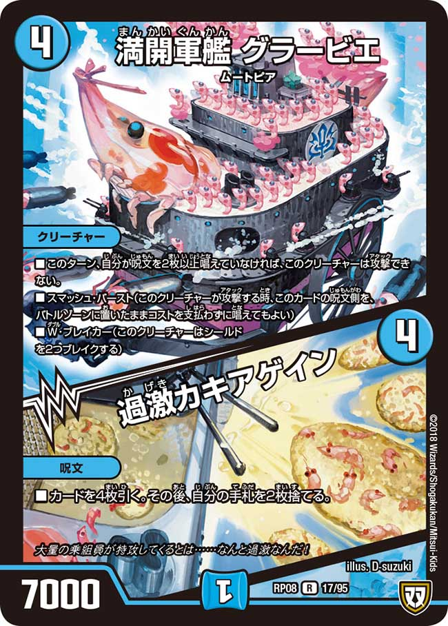 Gravie, Full Battle Warship / Extreme Force Kiagein