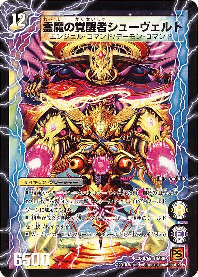 Cheuxvelt, the Awakened Demon Spirit