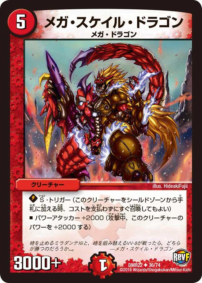 Mega Scale Dragon