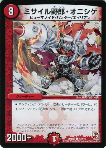 Missile Fellow Onishige
