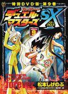 DM-SX Vol9-12th Year Celebration Issue