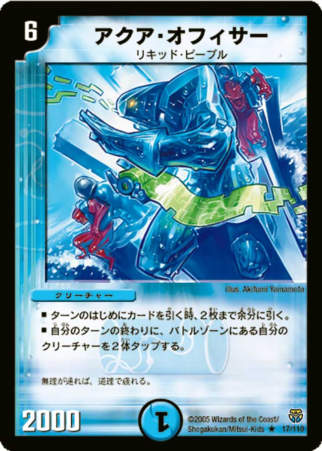 Aqua Officer