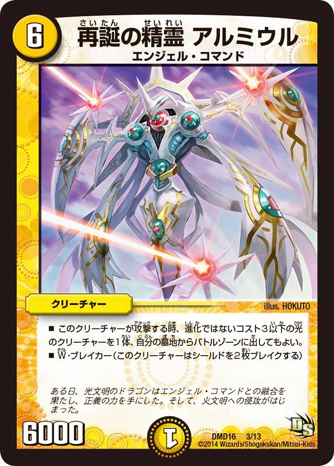 Almil, Rebirth Elemental