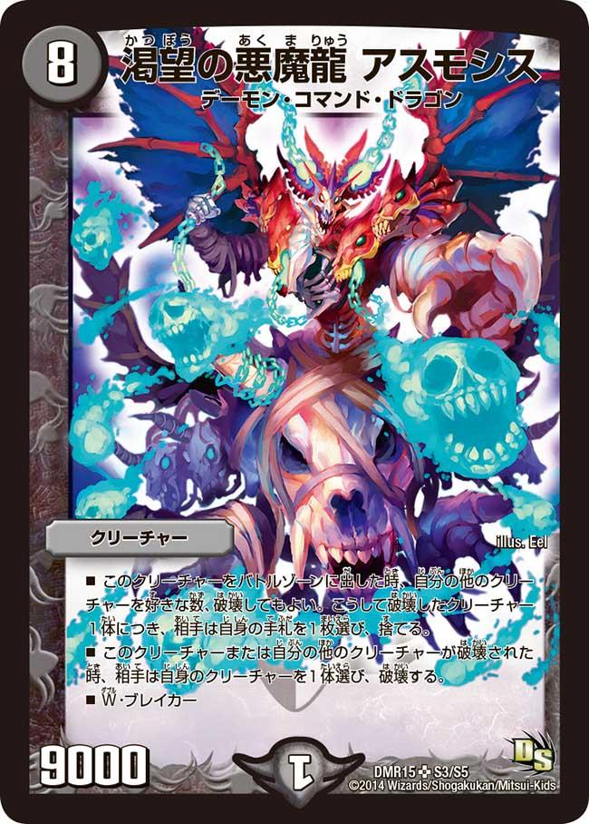 Asmoshis, Craving Demon Dragon