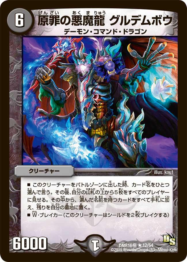 Gurudemubou, Original Sin Demon Dragon