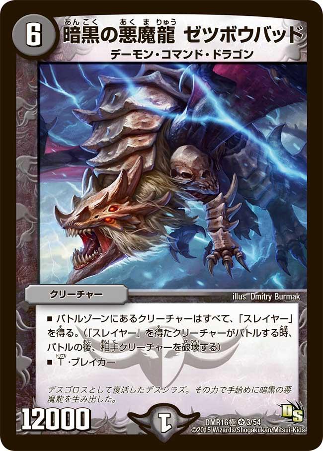 Zetsuboubaddo, Dark Demon Dragon