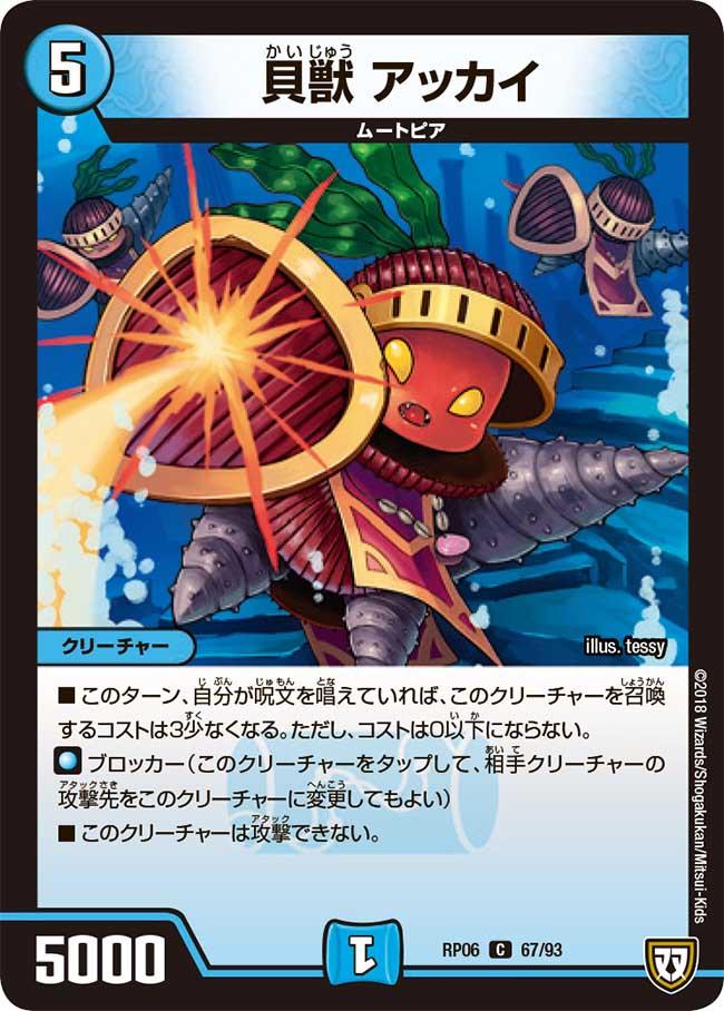 Akkai, Shell Beast