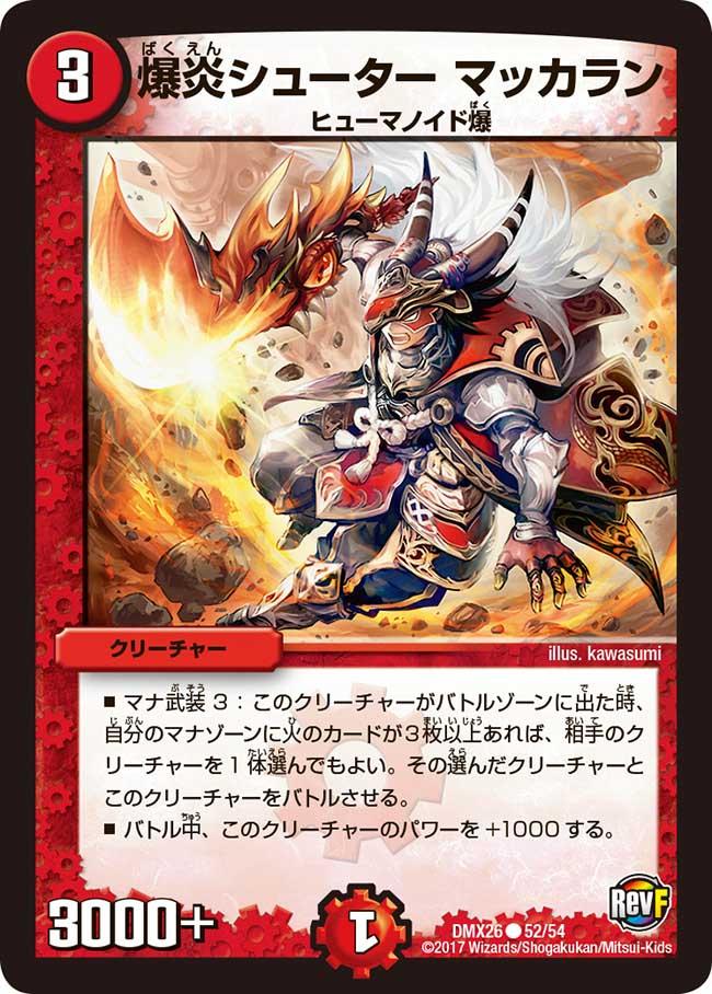 Macallan, Explosive Flame Shooter