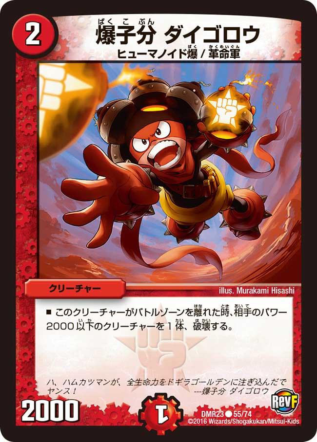 Daigoro, Explosive Follower