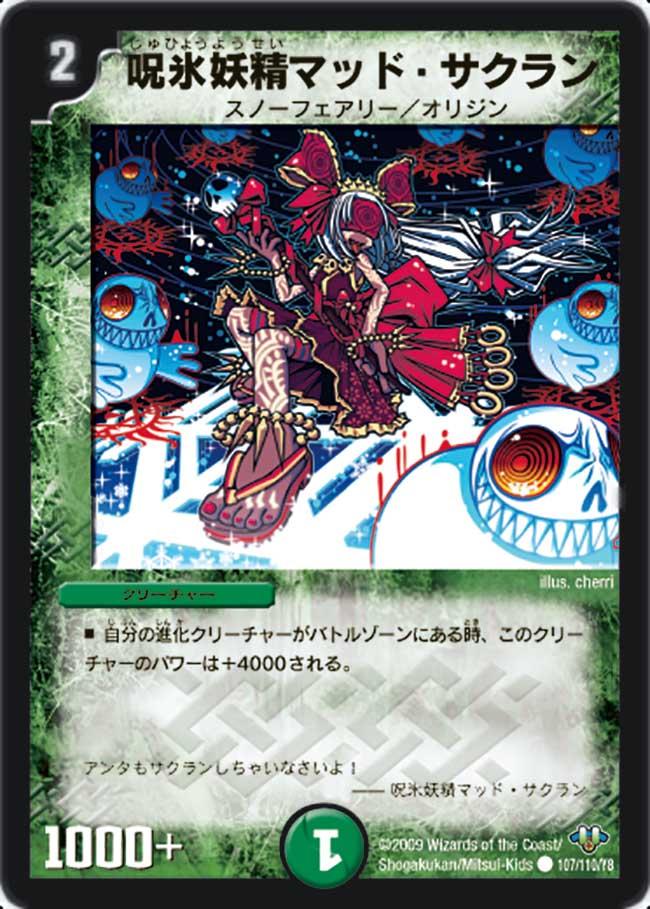 Mad Sakuran, Cursed Ice Fairy