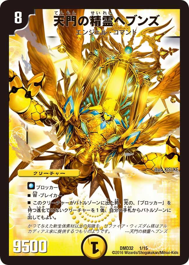 Heavens, Heaven's Gate Elemental
