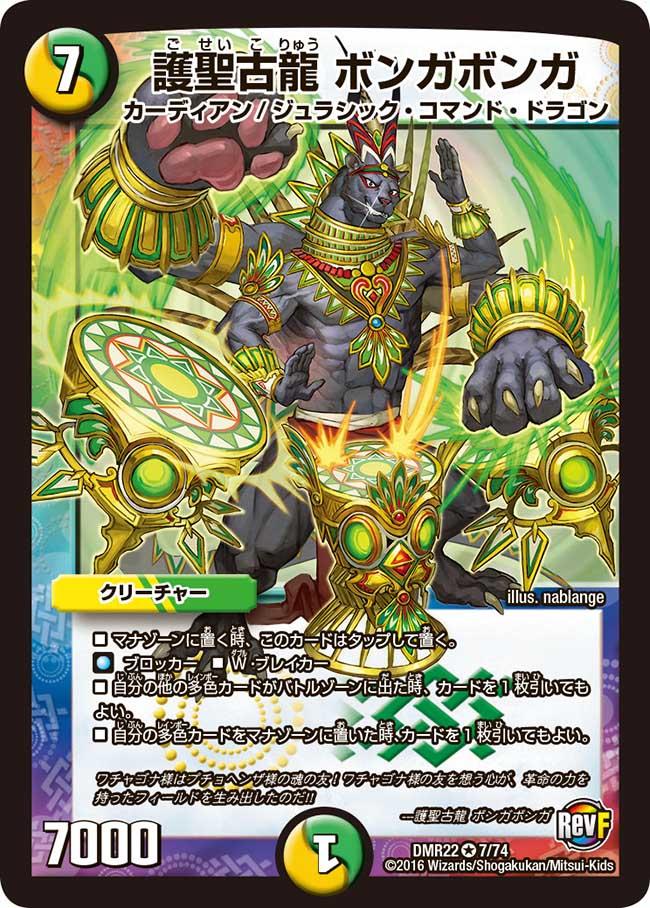 Bonga Bonga, Protector Ancient Dragon