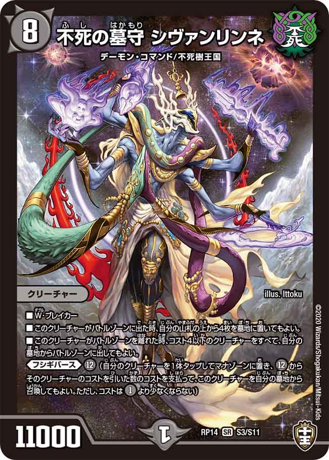 Shivanrinne, Gravekeeper of Undead