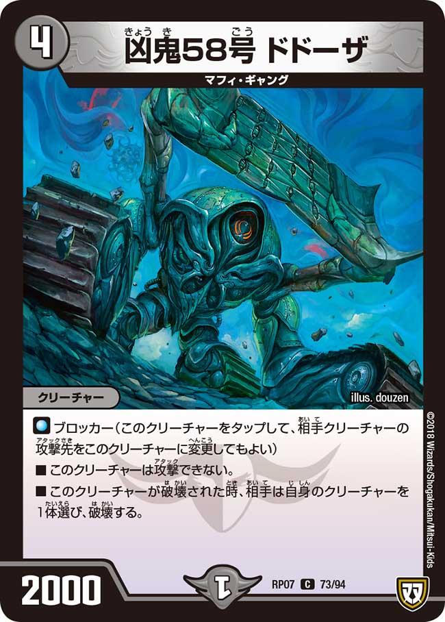 Dodoza, Misfortune Demon 58