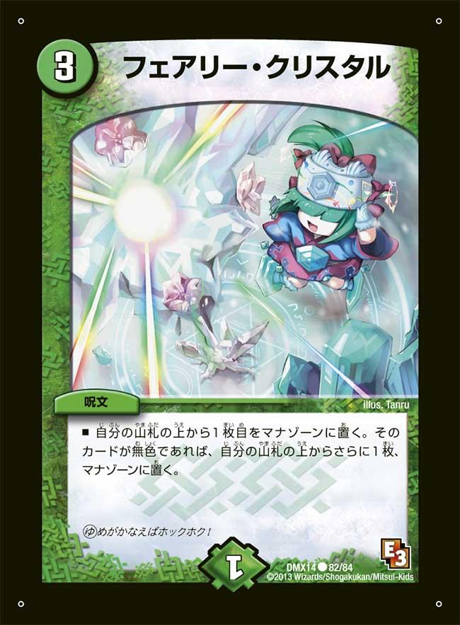 Faerie Crystal
