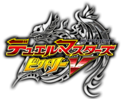 Duel Masters Victory V logo.png