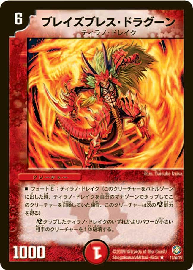 Blaze Breath Dragoon
