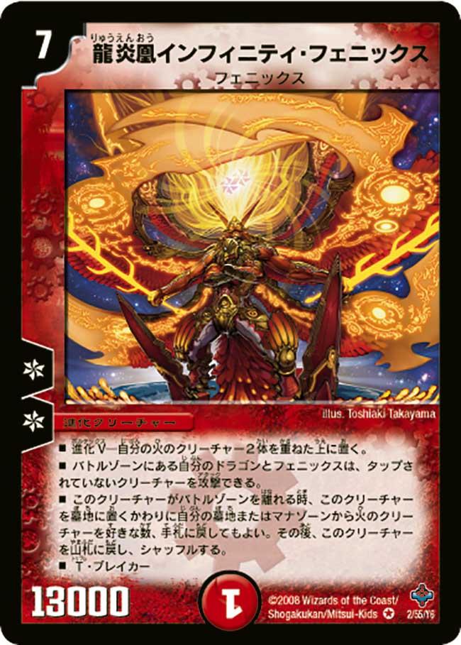 Infinity Phoenix, Phoenix of the Dragon Flame